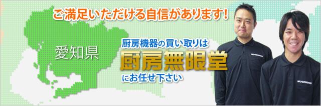 ■愛知県■  ご満足いただける自信があります! 厨房機器の買い取りは厨房無限堂にお任せ下さい