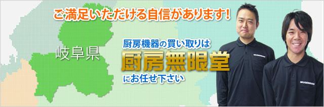 ■岐阜県■  ご満足いただける自信があります! 厨房機器の買い取りは厨房無限堂にお任せ下さい