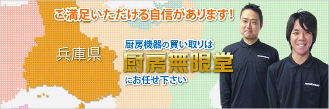 ■兵庫県■  ご満足いただける自信があります! 厨房機器の買い取りは厨房無限堂にお任せ下さい