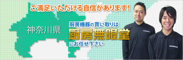 ■神奈川県■  ご満足いただける自信があります! 厨房機器の買い取りは厨房無限堂にお任せ下さい
