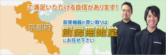 ■京都府■  ご満足いただける自信があります! 厨房機器の買い取りは厨房無限堂にお任せ下さい