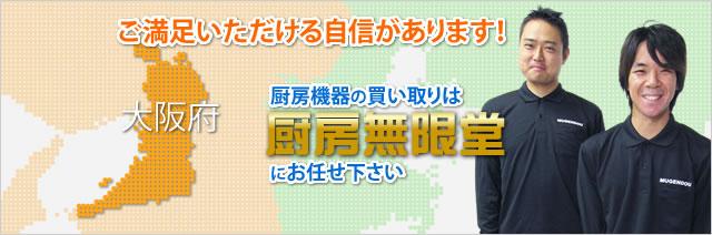 ■大阪府■  ご満足いただける自信があります! 厨房機器の買い取りは厨房無限堂にお任せ下さい