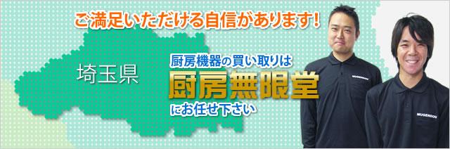 ■埼玉県■  ご満足いただける自信があります! 厨房機器の買い取りは厨房無限堂にお任せ下さい