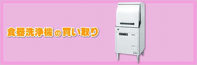 食器洗浄機の買い取り