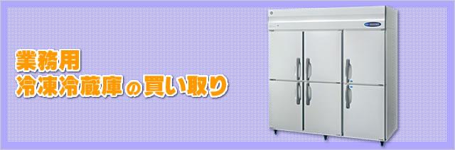 業務用冷凍冷蔵庫の買い取り