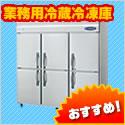 業務用冷凍冷蔵庫 販売