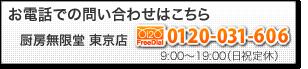 お電話での問い合わせはこちら 厨房無限堂 東京店 042-706-9912  9:00~19:00(日祝定休)
