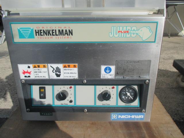 ニチワ電機 真空包装機『ヘンケルマン』 JUMBO PLUS